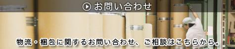 株式会社福井洋樽製作所へのお問合せ
