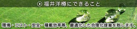 株式会社福井洋樽製作所に出来る事