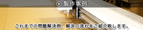 株式会社福井洋樽製作所の製作事例