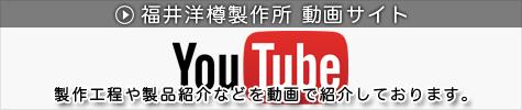 株式会社福井洋樽製作所のyoutubeチャンネル