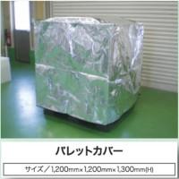低温輸送カバー